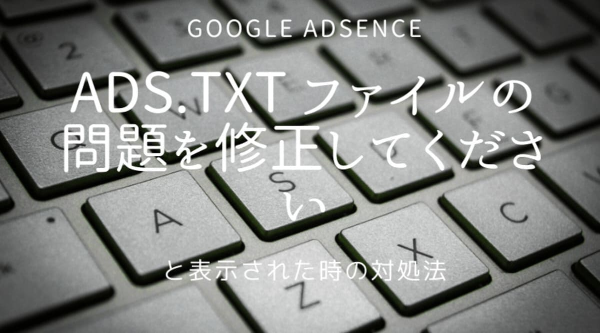 ads.txt ファイルの問題を修正してください。と出た時の対処法