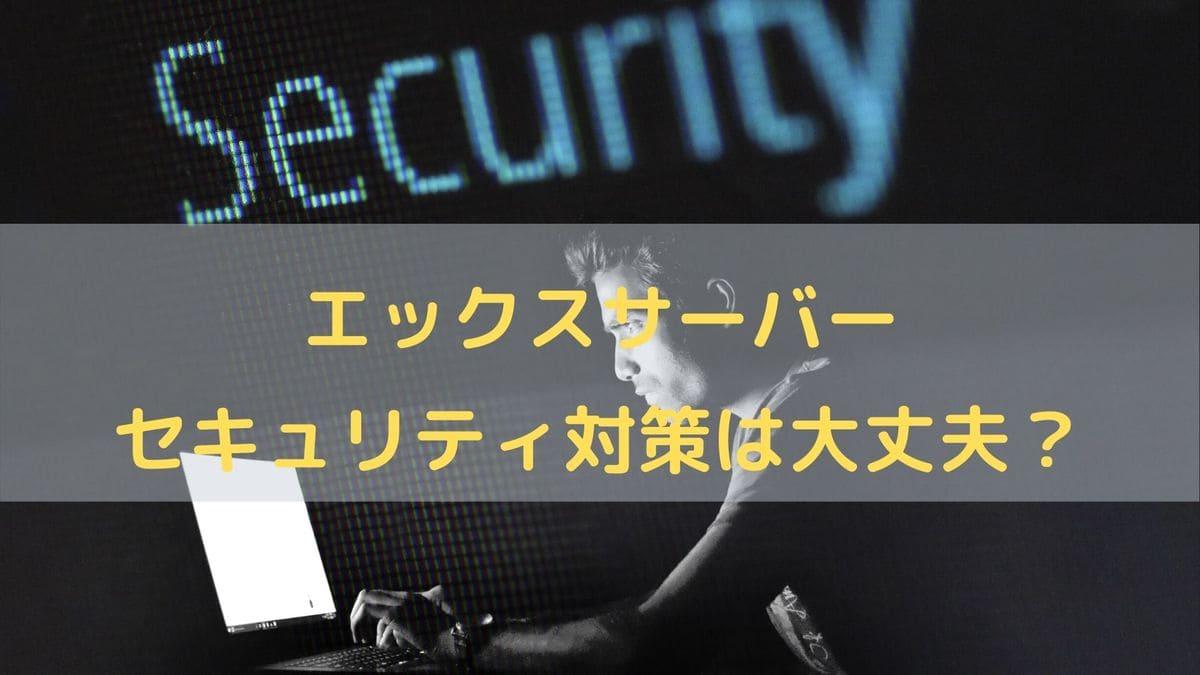 【エックスサーバー】二段階認証でセキュリティを強化する手順