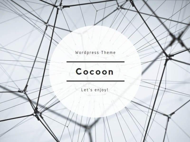 ワードプレスの無料お勧めテーマのCocoonの紹介です