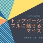 【Affinger5】トップページをシンプルに魅せるカスタマイズ