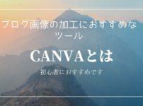 ブログ画像の加工におすすめなツールCANVAとは【初心者におすすめです】