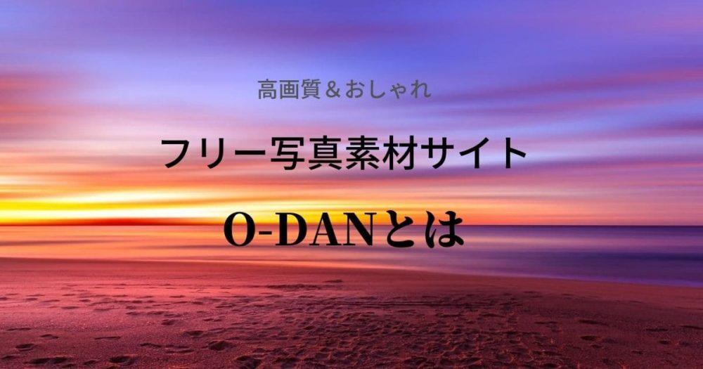 ブログなどに使えるフリー写真素材サイトO-DANとは?【おすすめです】