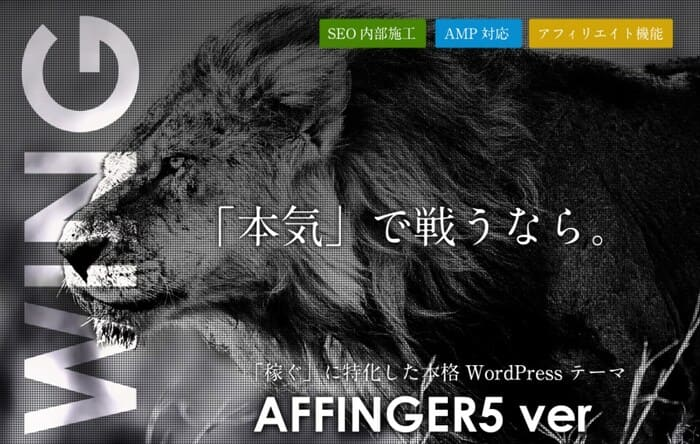 AFFINGER5でおすすめ記事の作り方【文字色から背景色の設定まで】