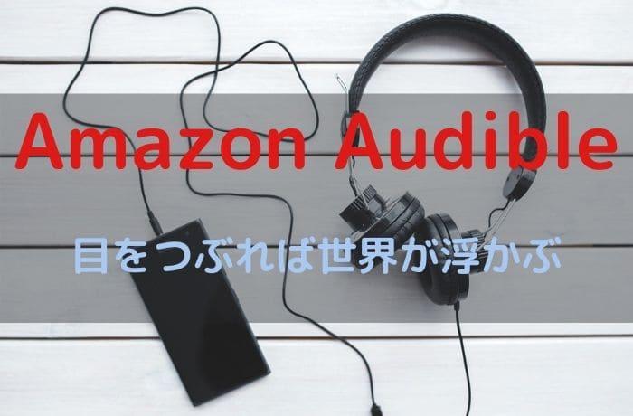 Amazonオーディブル無料体験の登録方法と特徴を解説【本を聴こう】