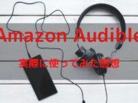 Amazonオーディブルを実際に使ってみた感想をレビュー【メリット&デメリットも】