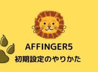 【簡単】AFFINGER5の初期設定のやり方【10項目で解説】